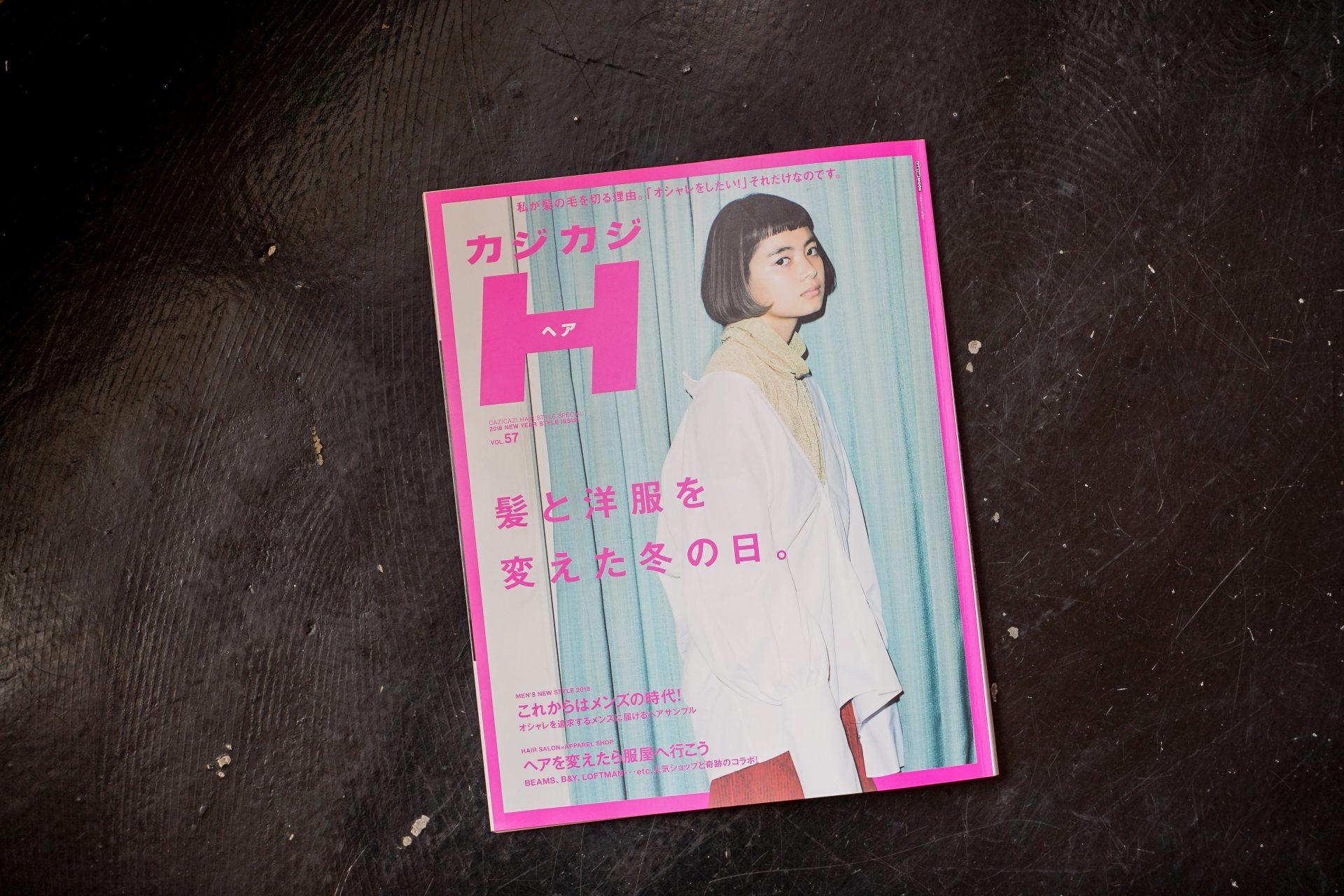 カジカジヘア vol.57