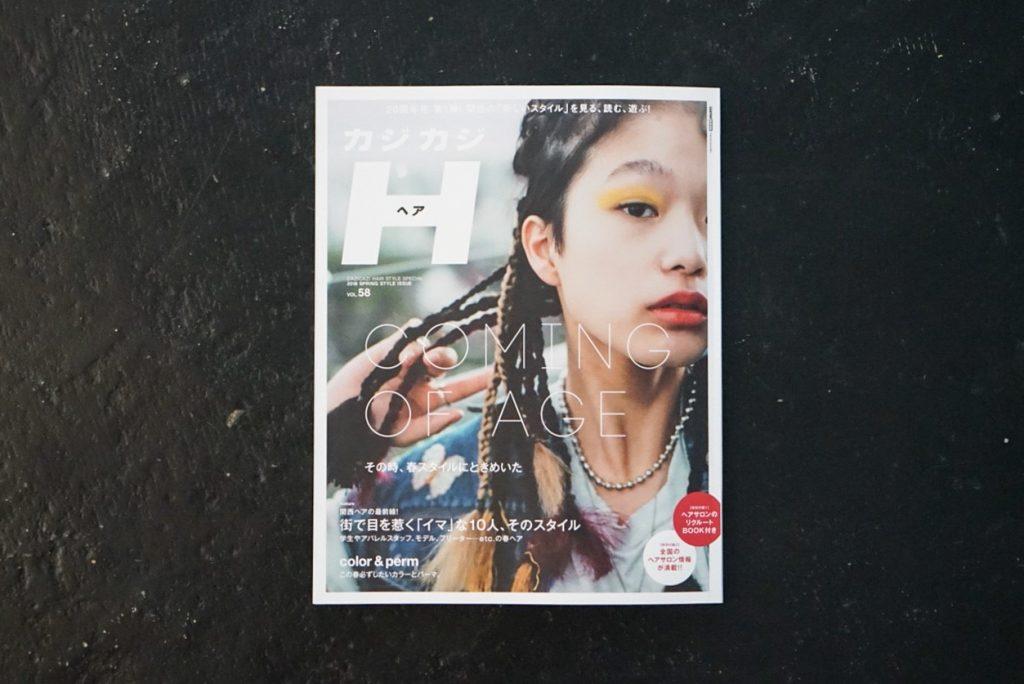 カジカジヘア vol.58
